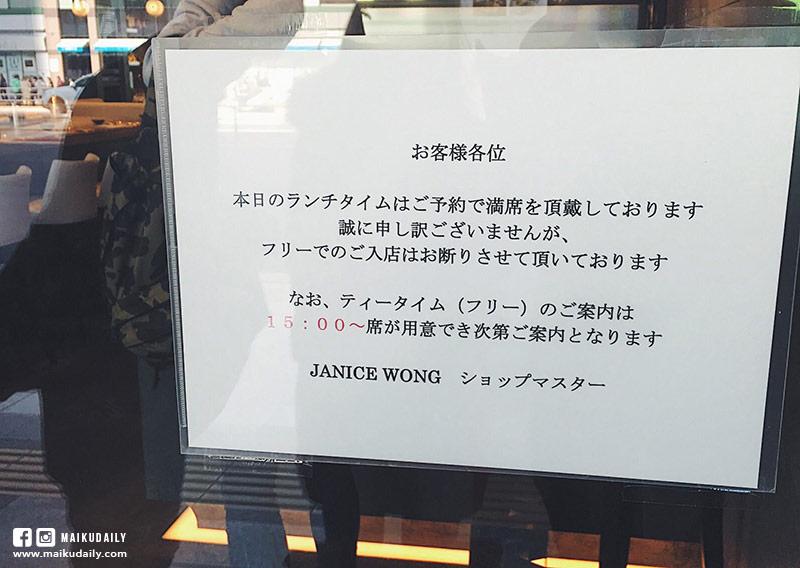 Janice Wong Dessert Bar 東京