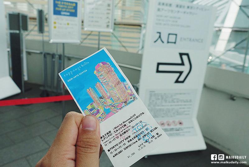 東京六本木新城 森美術館門票