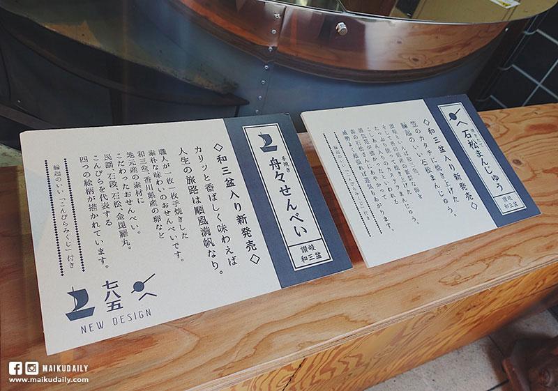 四國香川 金刀比羅宮景點美食行程