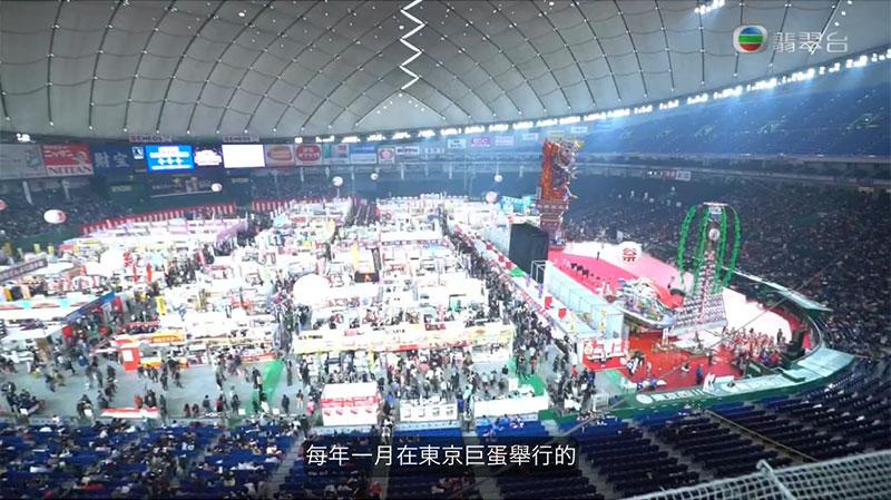 無綫旅遊節目《周遊東京》周奕瑋 東京故鄉祭 東京巨蛋
