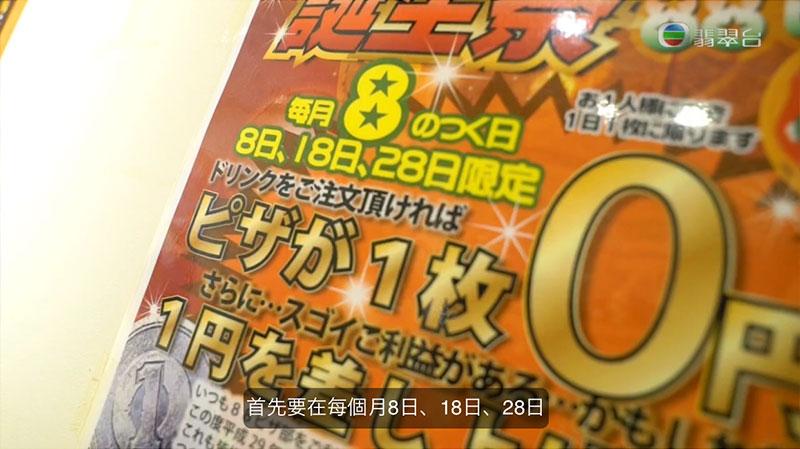 無綫旅遊節目《周遊東京》周奕瑋 0円Pizza