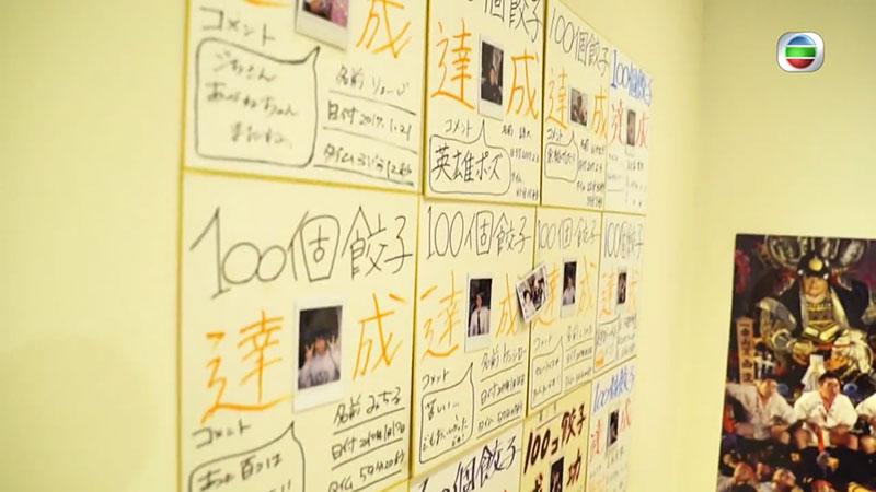 無綫 周遊東京 博多劇場挑戰吃100隻餃子