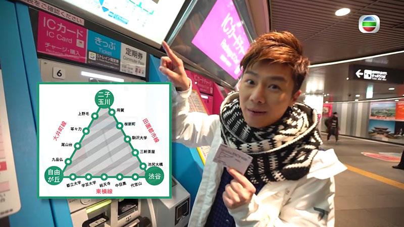 無綫 周遊東京 東急三角車票