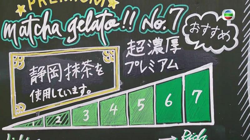 無綫 周遊東京 世界第一濃抹茶雪糕