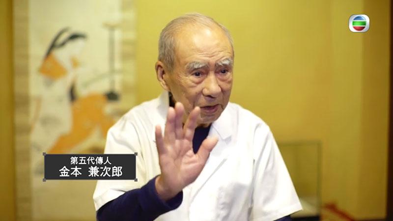 無綫 周遊東京 野田岩200年歷史鰻魚飯