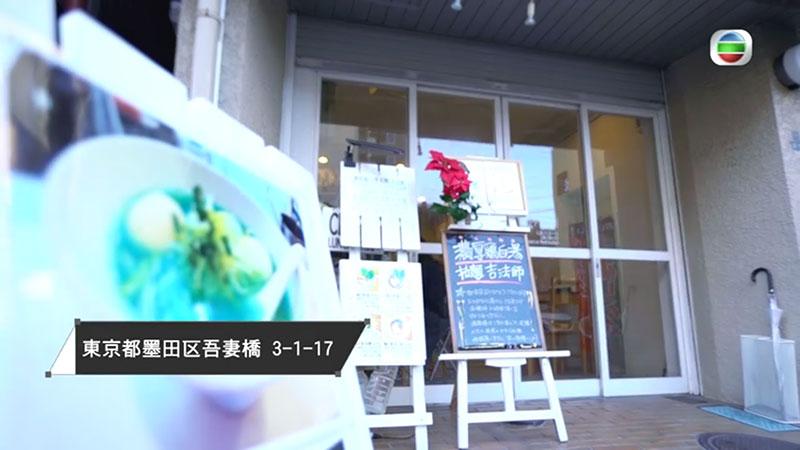 無綫 周遊東京 藍色雞湯拉麵