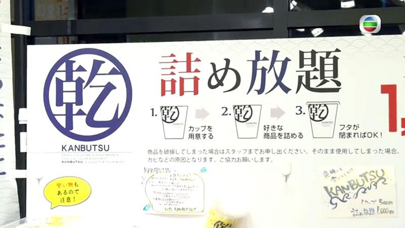 無綫 周遊東京 日本百貨店 集齊47都道府縣名產 必買手信
