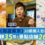 無綫 周遊東京 周奕瑋 景點餐廳懶人包 全10集 附地圖