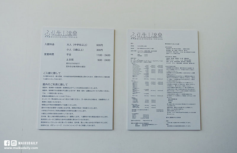 仏生山溫泉 高松 簡約設計感澡堂 推薦琴電一日乘車券