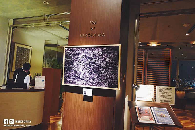 3樓是溫泉及Spa設廣島格蘭王子大酒店 Grand Prince Hotel Hiroshima 廣島住宿 推薦 宮島 溫泉 海景施