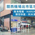 如何從 關西機場去大阪 / 京都 / 難波 / 梅田?詳細交通攻略