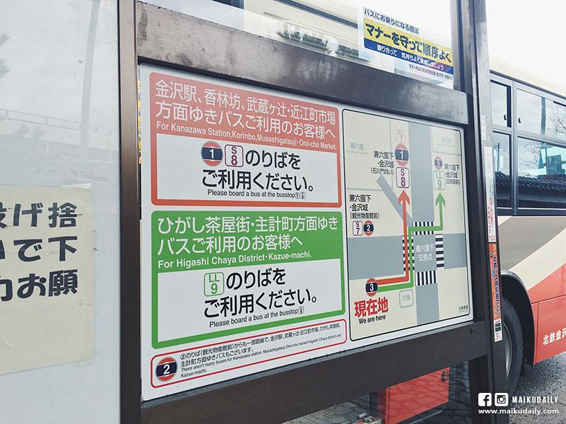 金澤巴士站
