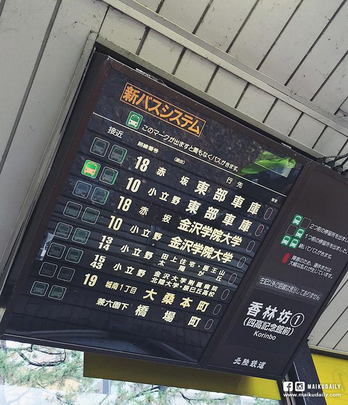 金澤巴士站 等車