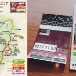 金澤交通 北鐵巴士1日乘車券 觀光必備超實用票券