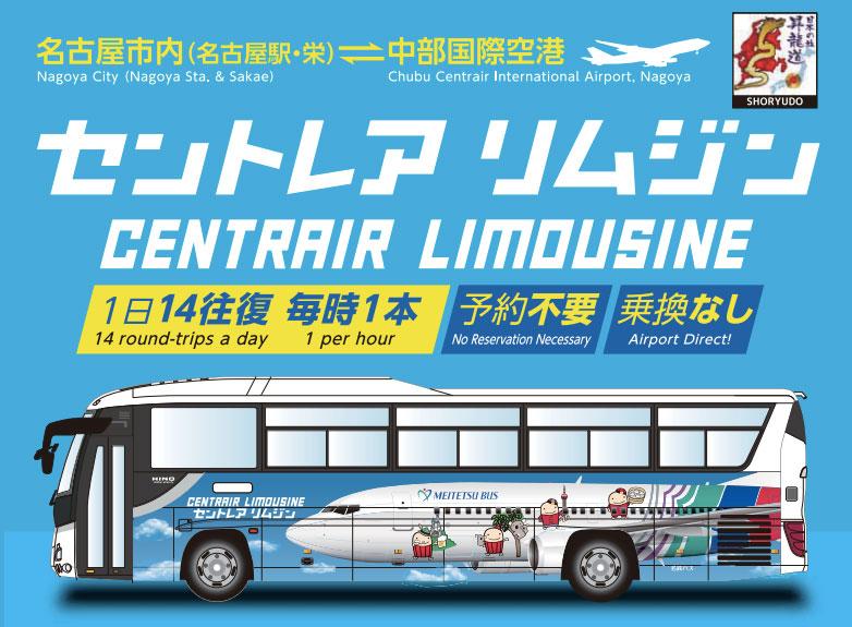 名鐵利木津巴士|不用轉車直達榮町
