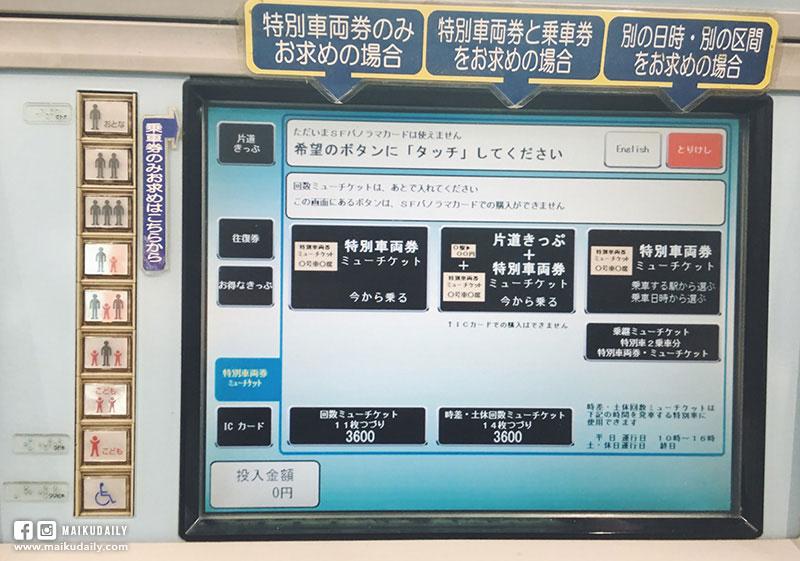 名鐵μ-SKY 特急列車 購票