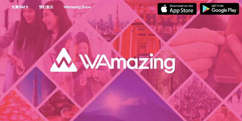 日本免費SIM卡 WAmazing