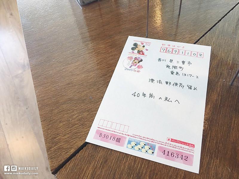 漂流郵便局 粟島 瀨戶內海 香川縣 三豐