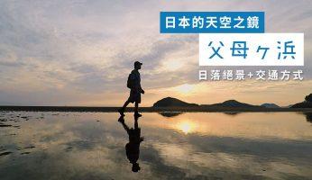父母之濱 日本版天空之鏡 日落絕景 交通 香川縣 三豐市