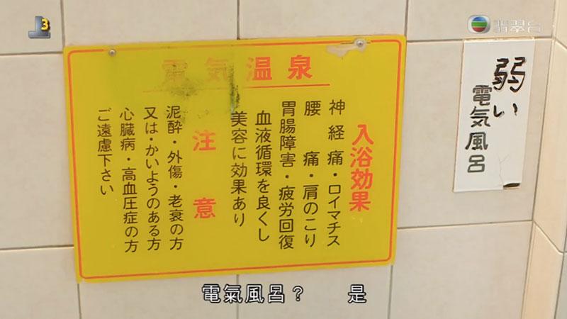 森美旅行團 衣笠溫泉 山城溫泉 電氣風呂 丁子朗