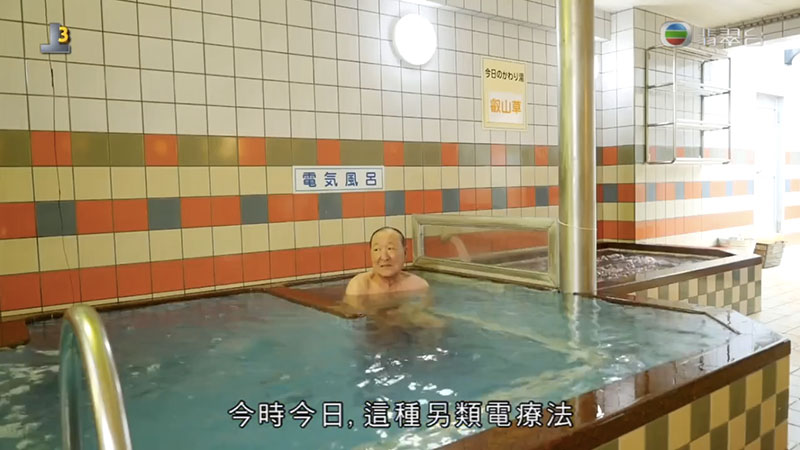 森美旅行團 山城溫泉 電氣風呂 丁子朗