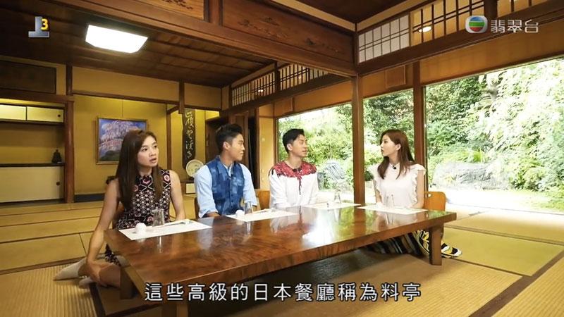 森美旅行團 京都高級料亭 いふじ IFUJI 藝伎表演
