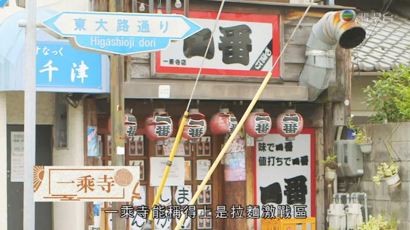 森美旅行團2 京都 一乘寺 拉麵 麵屋龍玄 醬油拉麵
