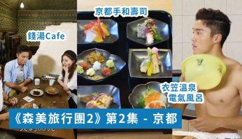 【森美旅行團2】電氣風呂|京都手和壽司高級料理|錢湯Cafe