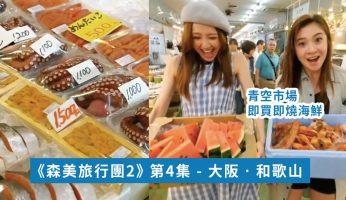 【森美旅行團2】 勝浦漁港   桂城 吞拿魚料理   泉佐野 青空市場 海鮮燒烤