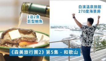 【森美旅行團2】 白濱 溫泉旅館1泊2食   御船足湯   南部梅林 嚐梅子料理