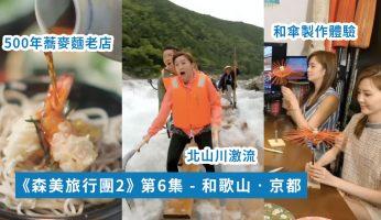 【森美旅行團2】 北山川激流木筏   京都500年蕎麥麵老店   和傘製作體驗