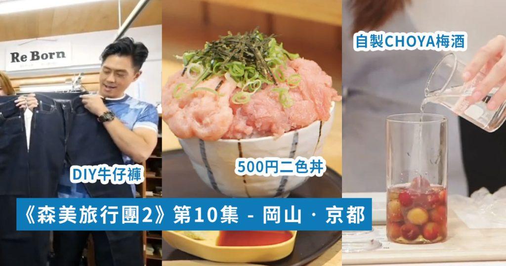 【森美旅行團2】京都 500円海鮮丼 | 自製Choya梅酒體驗 | 倉敷DIY牛仔褲