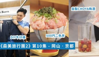 【森美旅行團2】京都 500円海鮮丼   自製Choya梅酒體驗   倉敷DIY牛仔褲