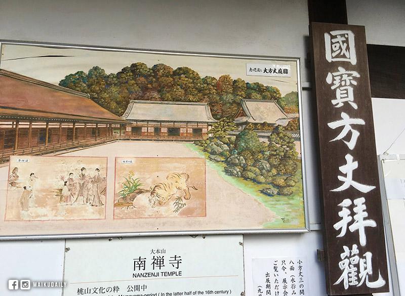 南禪寺 京都