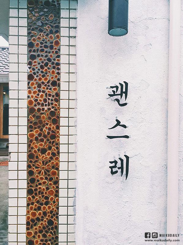大邱咖啡店 金光石路 괜스레
