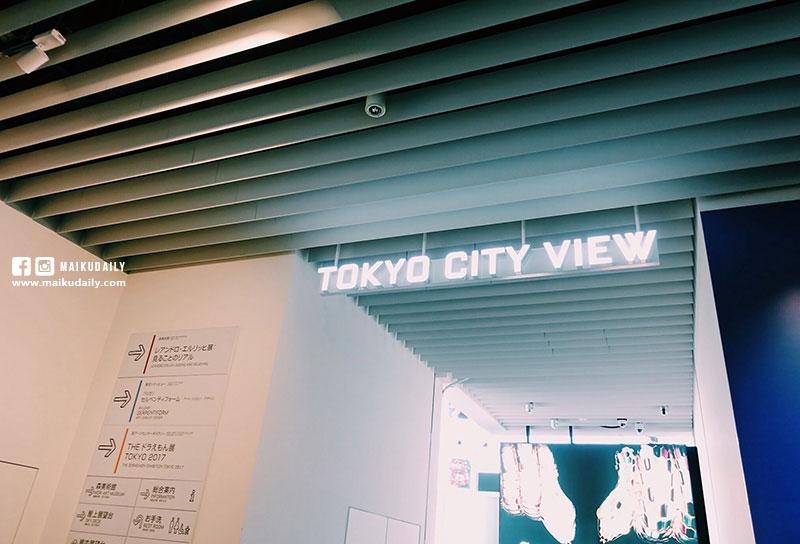 東京六本木新城 Tokyo City View