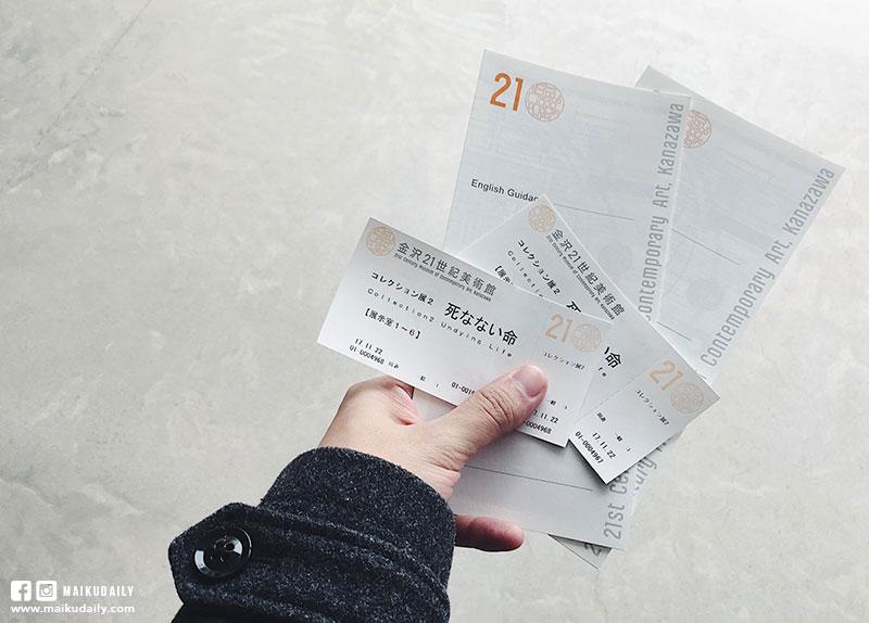 金澤21世紀美術館 購票