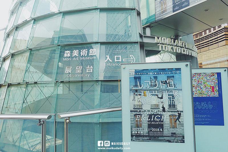 東京六本木新城 森美術館入口