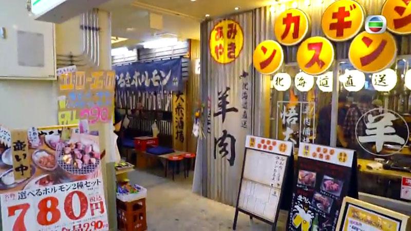 無綫《周遊東京》周奕瑋 新宿名店橫丁 羊肉料理