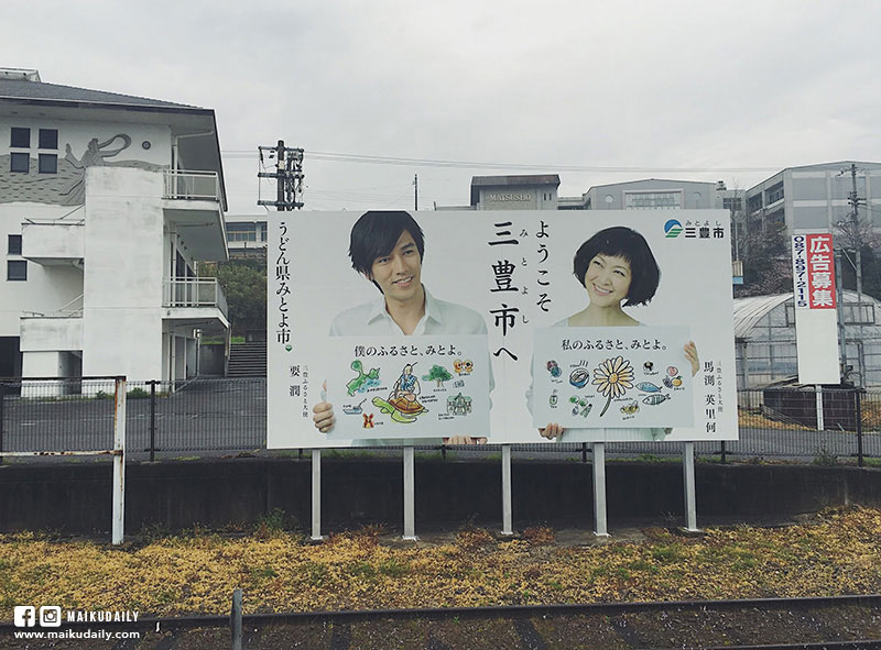 JR詫間站