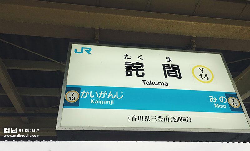 紫雲出山交通 賞櫻 詫間站