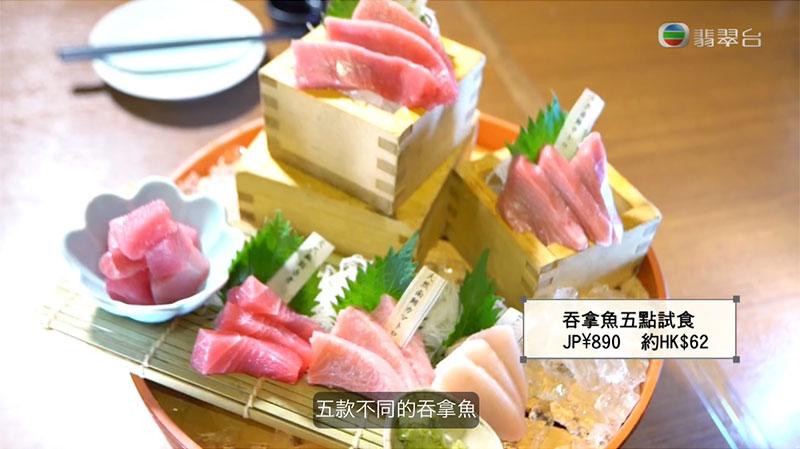 無綫旅遊節目《周遊東京》周奕瑋 100円任夾吞拿魚刺身
