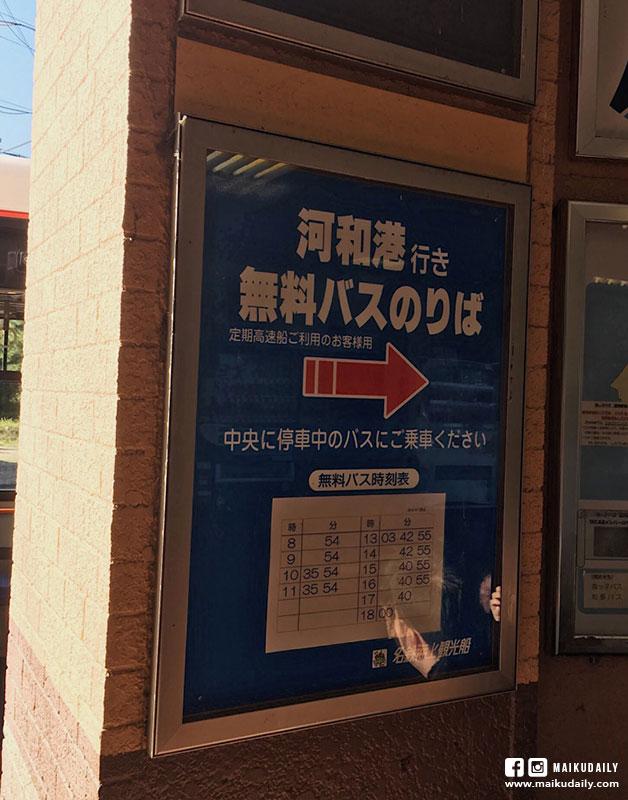 名古屋到日間賀島交通 河和港接駁巴士