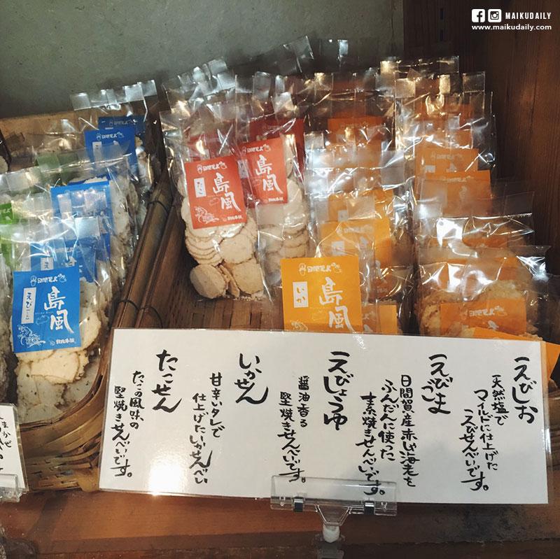 日間賀島 手信 蝦餅