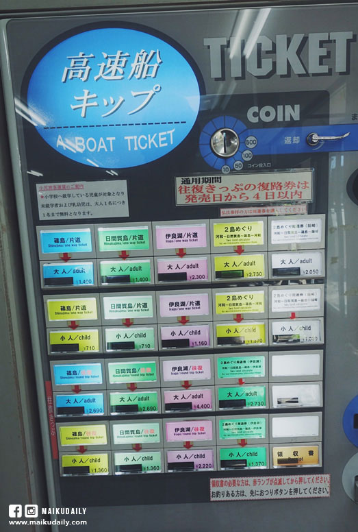 名古屋到日間賀島交通 買票