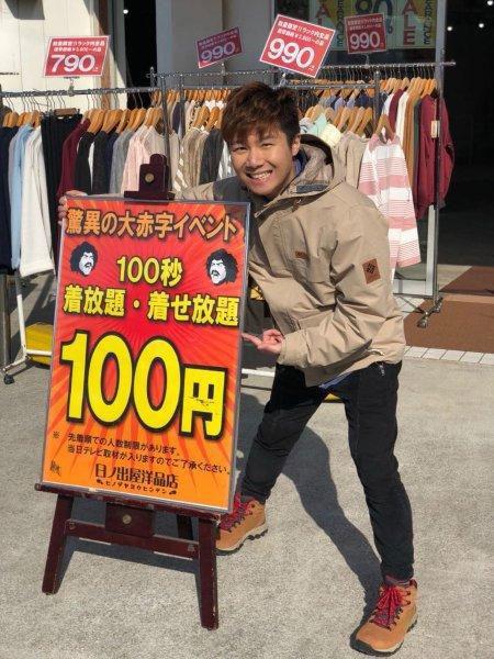 無綫旅遊節目《周遊東京》周奕瑋 100円服飾放題