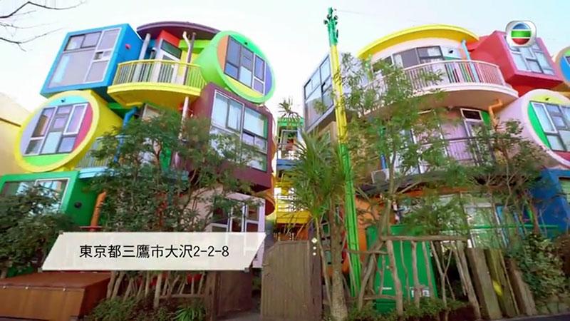 無綫 周遊東京 周奕瑋 三鷹天命反転住宅