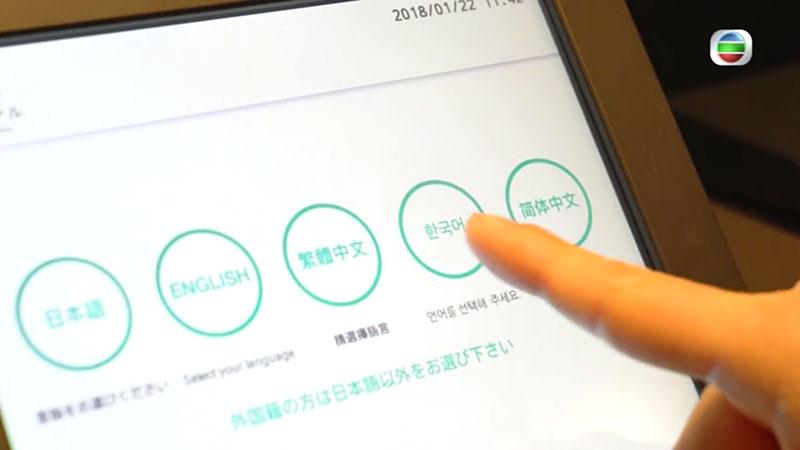 無綫 周遊東京 周奕瑋 海茵娜酒店 東京西葛西