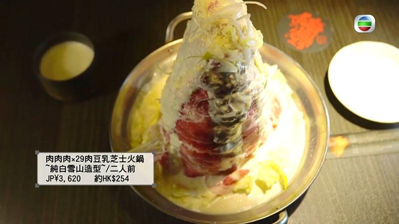 無綫 周遊東京 周奕瑋 29種火鍋選擇