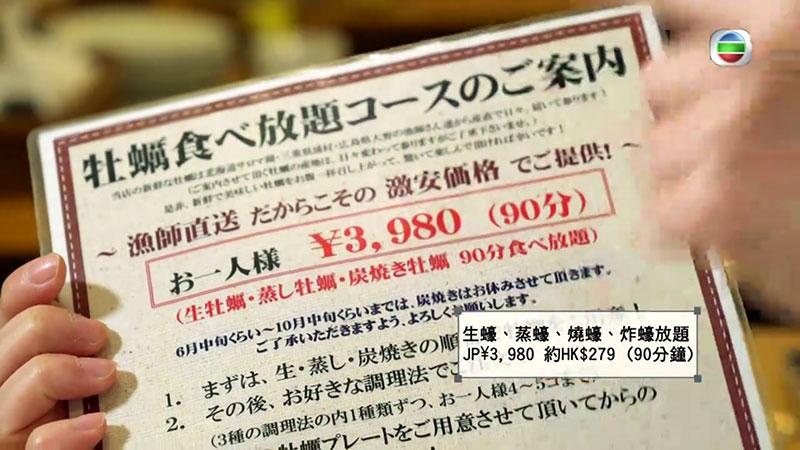 無綫 周遊東京 周奕瑋 六本木生蠔燒蠔放題
